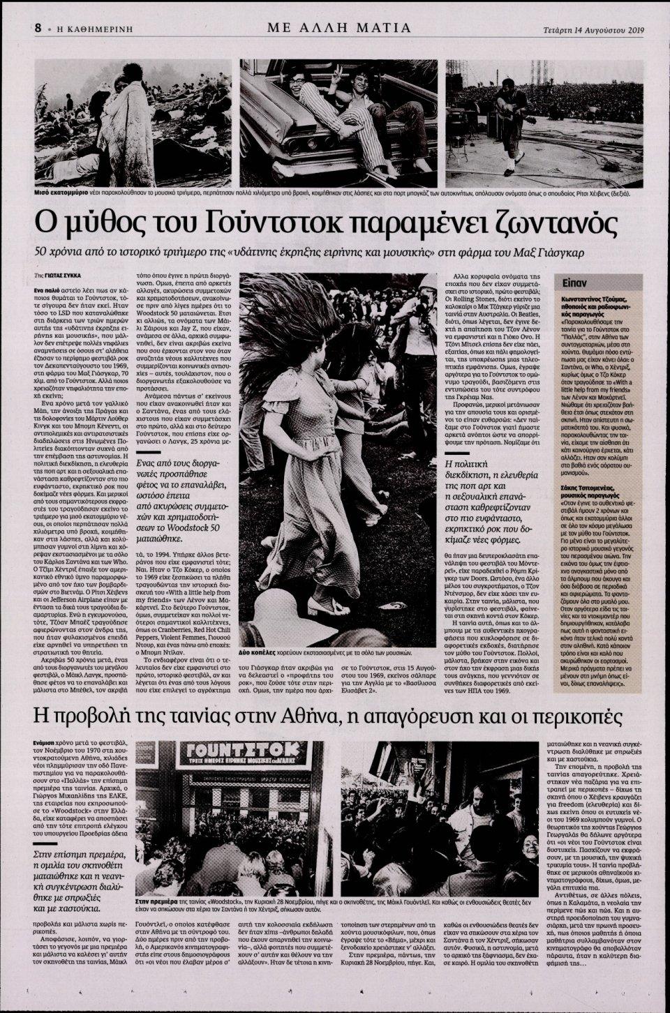 Οπισθόφυλλο Εφημερίδας - Καθημερινή - 2019-08-14