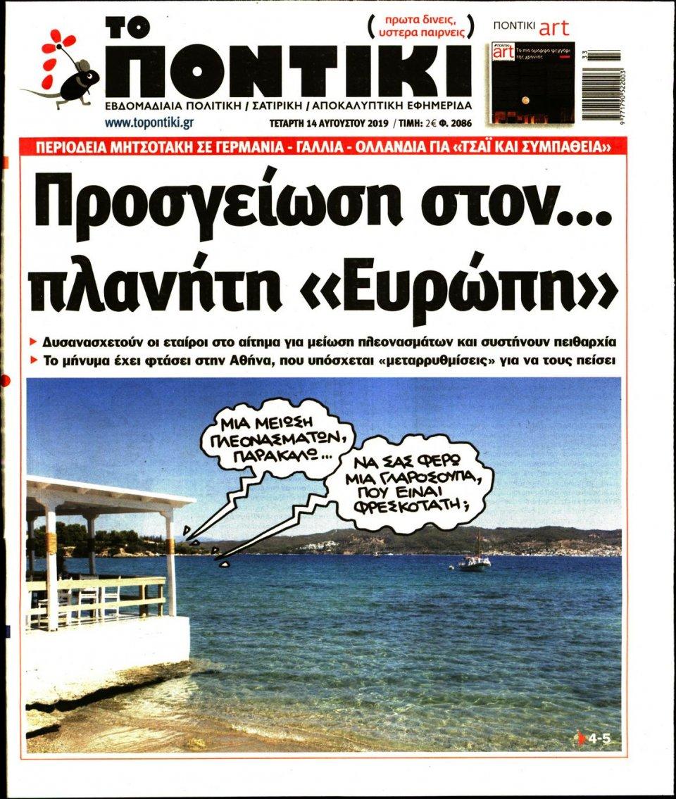 Πρωτοσέλιδο Εφημερίδας - ΤΟ ΠΟΝΤΙΚΙ - 2019-08-14