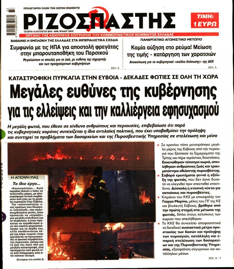 Πρωτοσέλιδο Εφημερίδας - Ριζοσπάστης - 2019-08-14