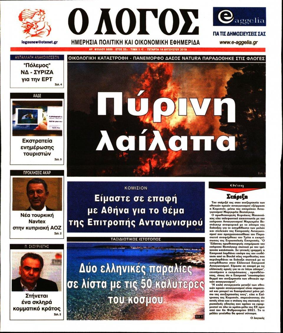 Πρωτοσέλιδο Εφημερίδας - Λόγος - 2019-08-14