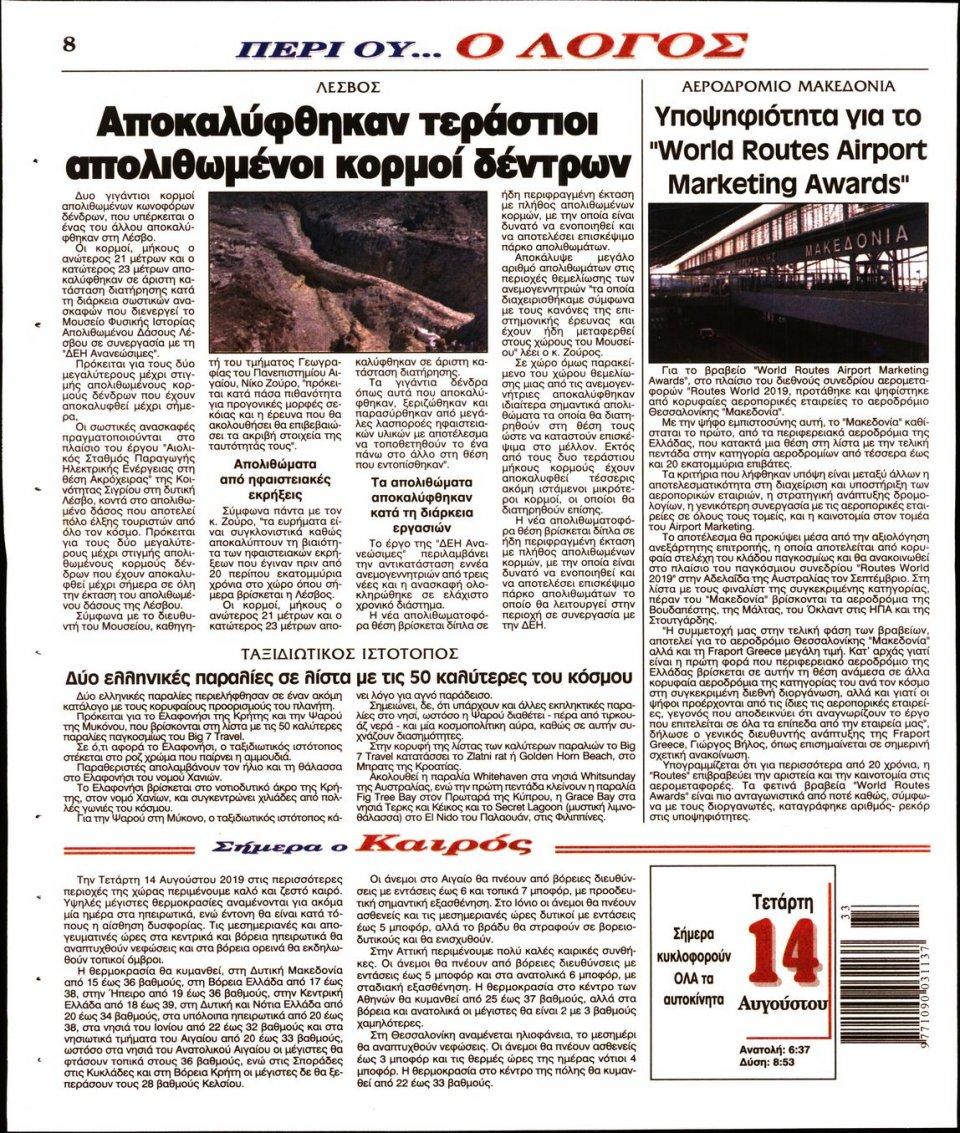 Οπισθόφυλλο Εφημερίδας - Λόγος - 2019-08-14