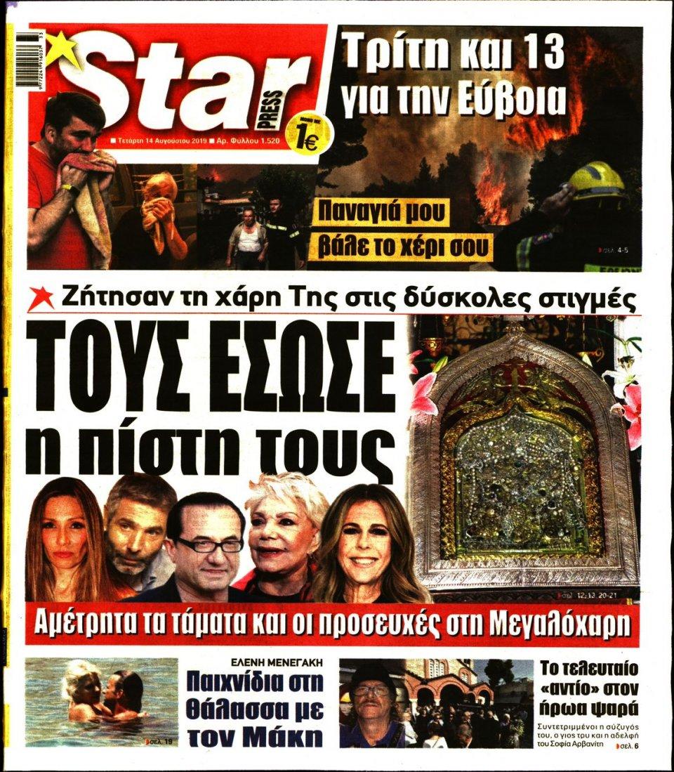 Πρωτοσέλιδο Εφημερίδας - STAR PRESS - 2019-08-14