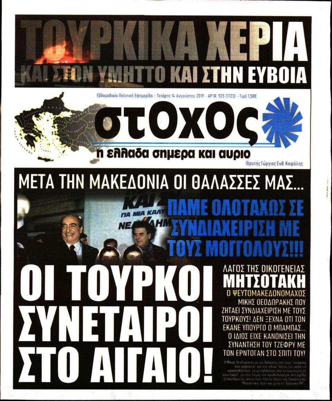 Πρωτοσέλιδο Εφημερίδας - ΣΤΟΧΟΣ - 2019-08-14