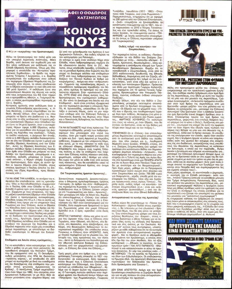 Οπισθόφυλλο Εφημερίδας - ΣΤΟΧΟΣ - 2019-08-14
