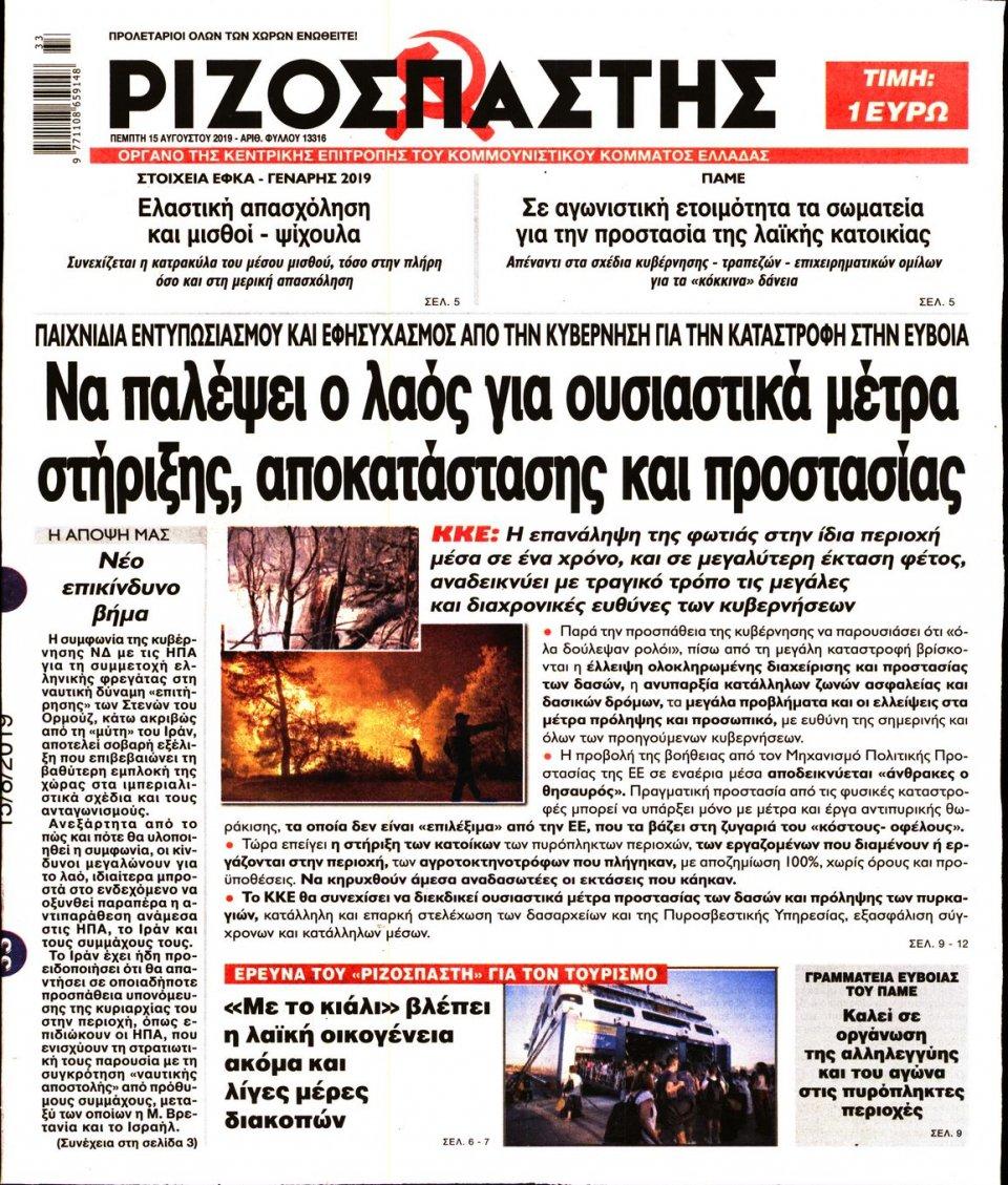 Πρωτοσέλιδο Εφημερίδας - Ριζοσπάστης - 2019-08-15