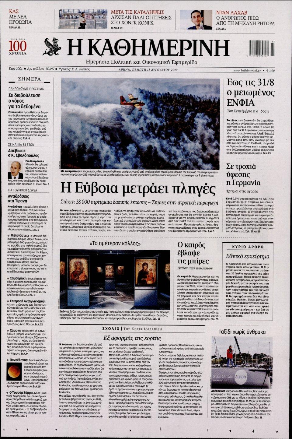 Πρωτοσέλιδο Εφημερίδας - Καθημερινή - 2019-08-15