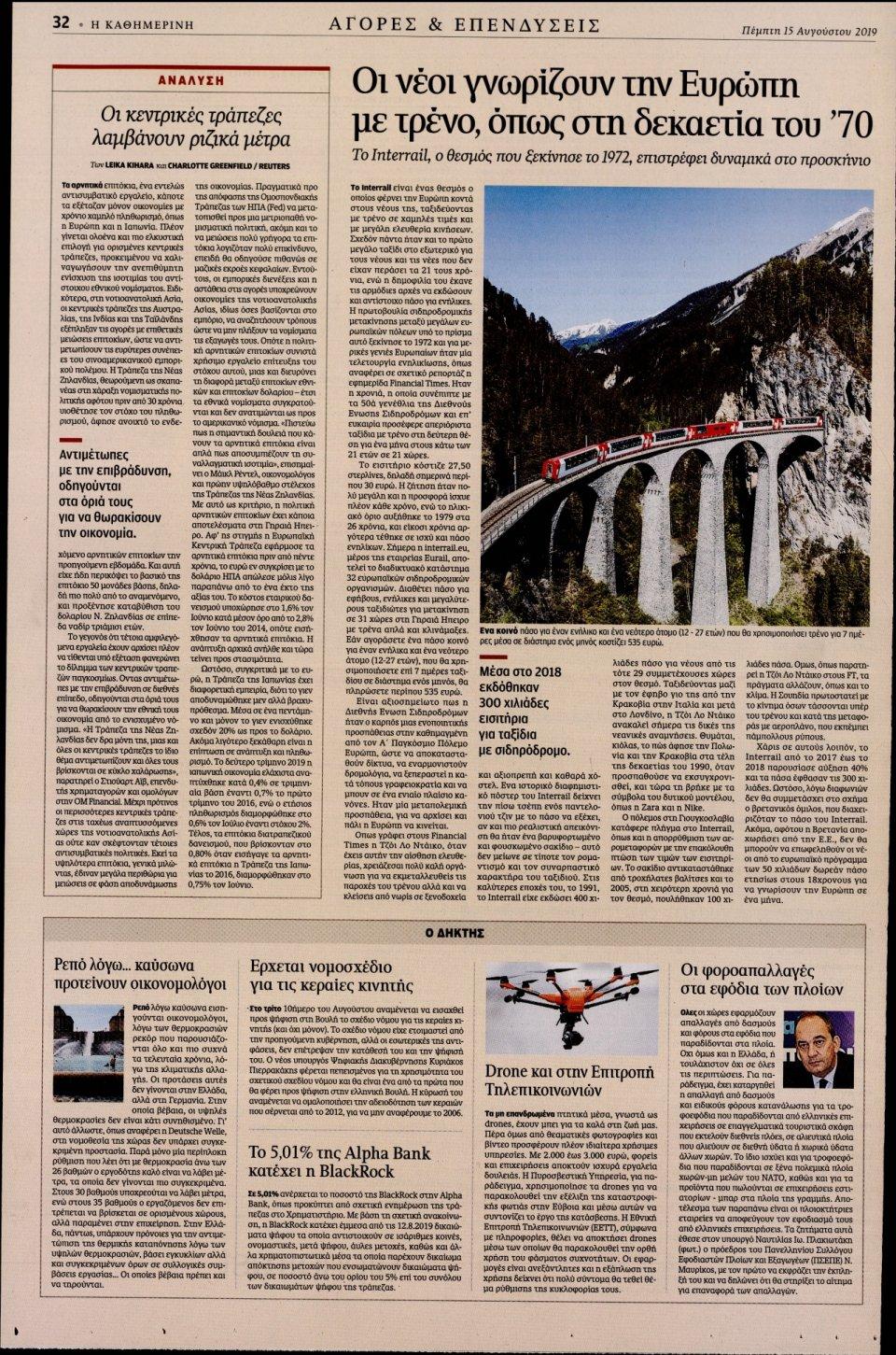 Οπισθόφυλλο Εφημερίδας - Καθημερινή - 2019-08-15