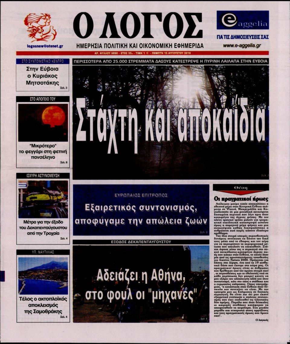 Πρωτοσέλιδο Εφημερίδας - Λόγος - 2019-08-15