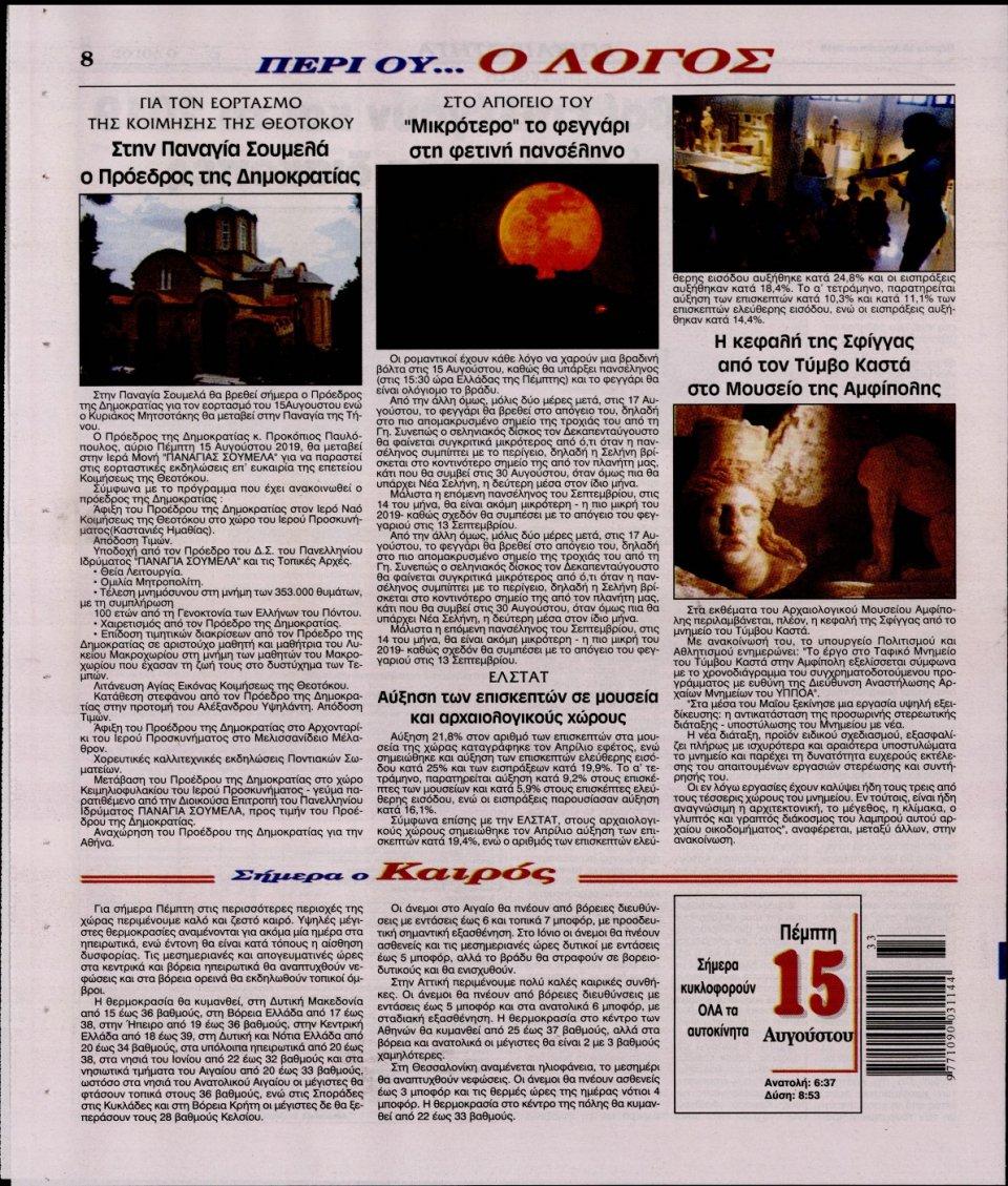 Οπισθόφυλλο Εφημερίδας - Λόγος - 2019-08-15