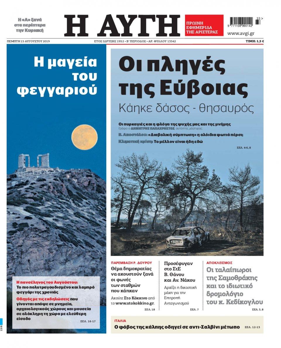 Πρωτοσέλιδο Εφημερίδας - Αυγή - 2019-08-15