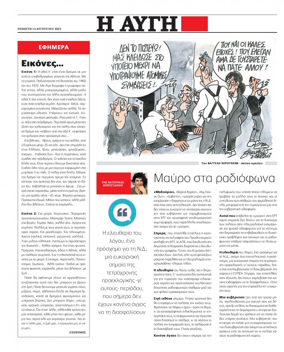 Οπισθόφυλλο Εφημερίδας - Αυγή - 2019-08-15