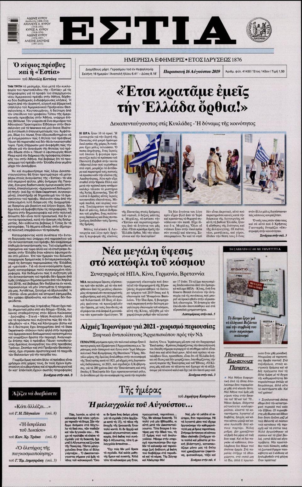 Πρωτοσέλιδο Εφημερίδας - Εστία - 2019-08-16