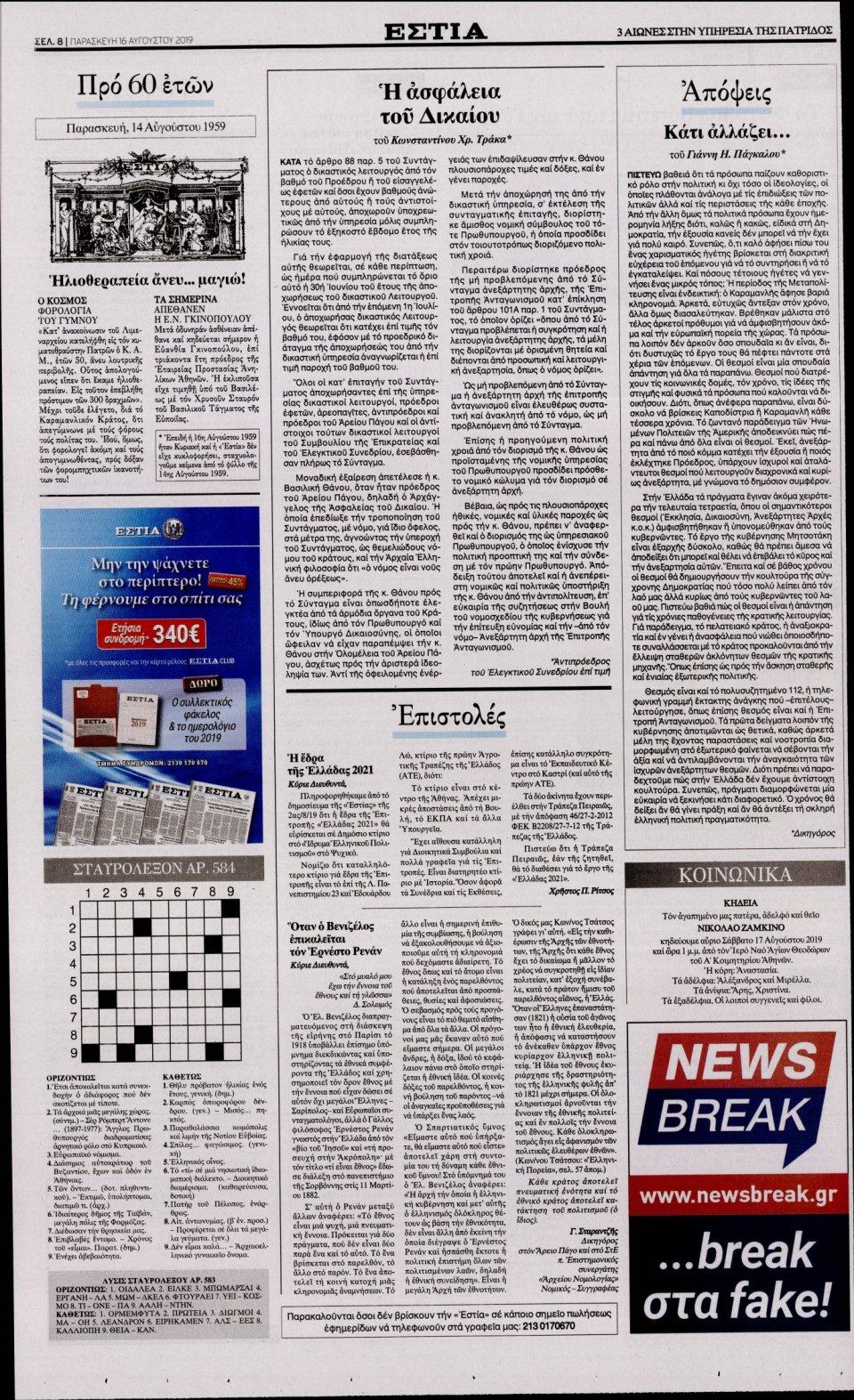 Οπισθόφυλλο Εφημερίδας - Εστία - 2019-08-16