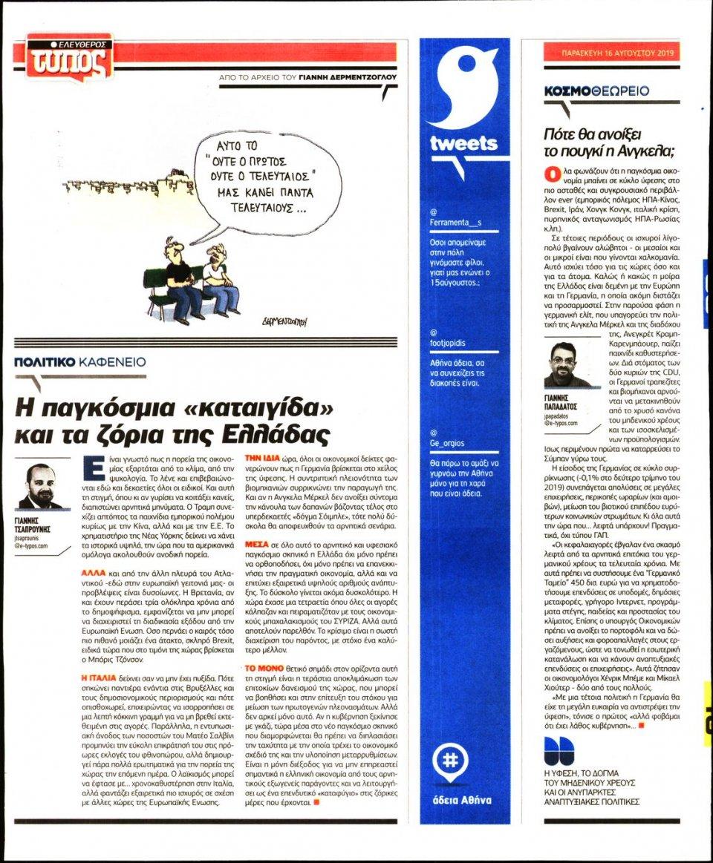 Οπισθόφυλλο Εφημερίδας - Ελεύθερος Τύπος - 2019-08-16