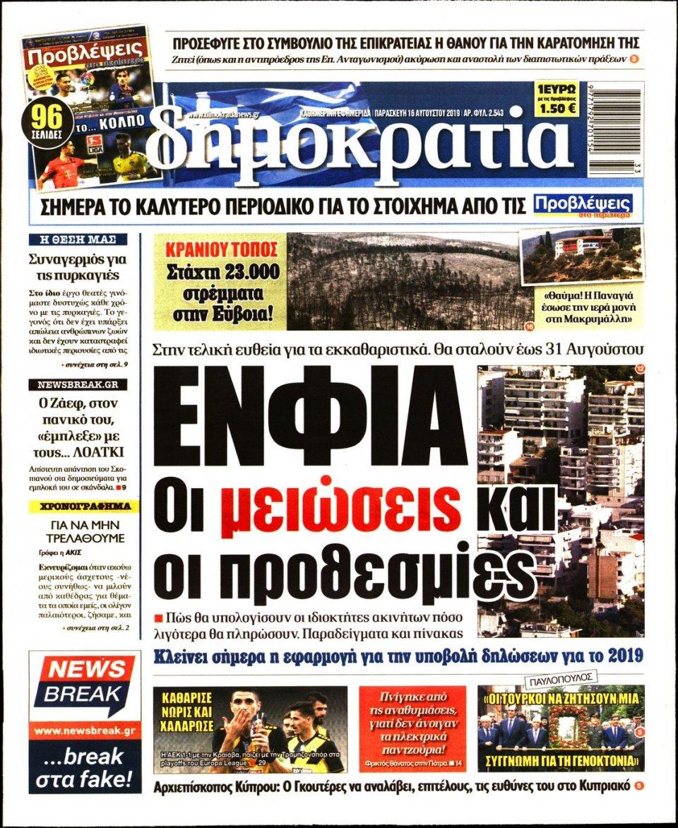 Πρωτοσέλιδο Εφημερίδας - ΔΗΜΟΚΡΑΤΙΑ - 2019-08-16