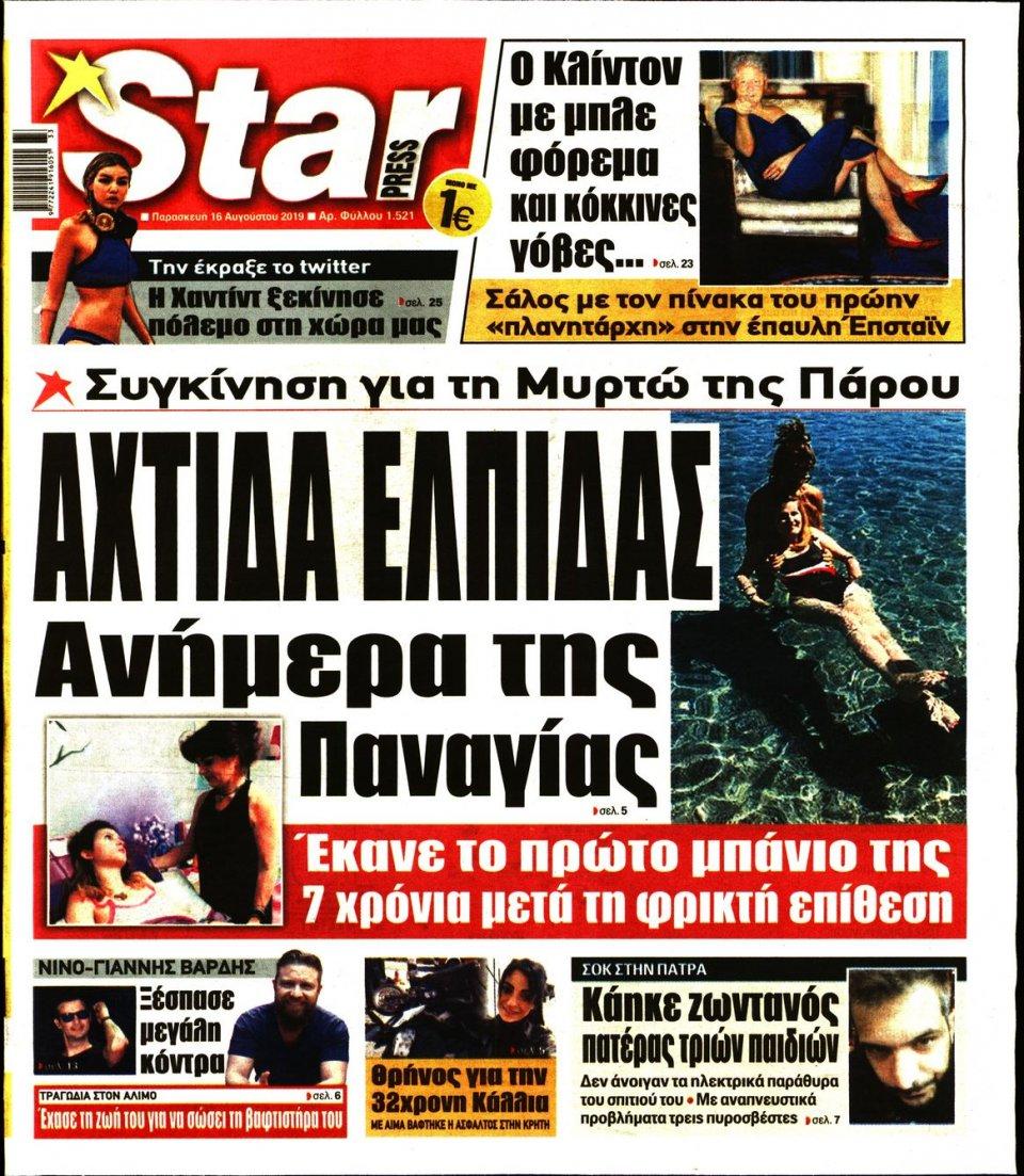Πρωτοσέλιδο Εφημερίδας - STAR PRESS - 2019-08-16