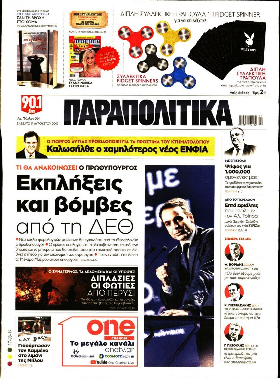 Πρωτοσέλιδο Εφημερίδας - ΠΑΡΑΠΟΛΙΤΙΚΑ - 2019-08-17