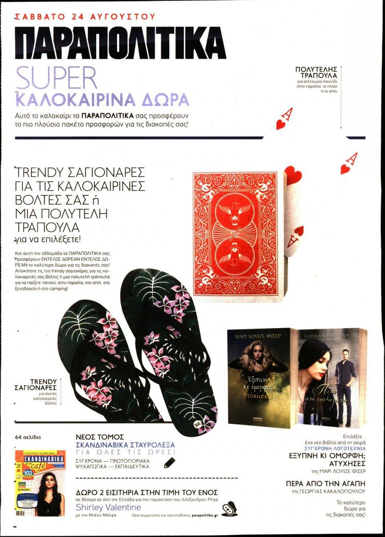 Οπισθόφυλλο Εφημερίδας - ΠΑΡΑΠΟΛΙΤΙΚΑ - 2019-08-17