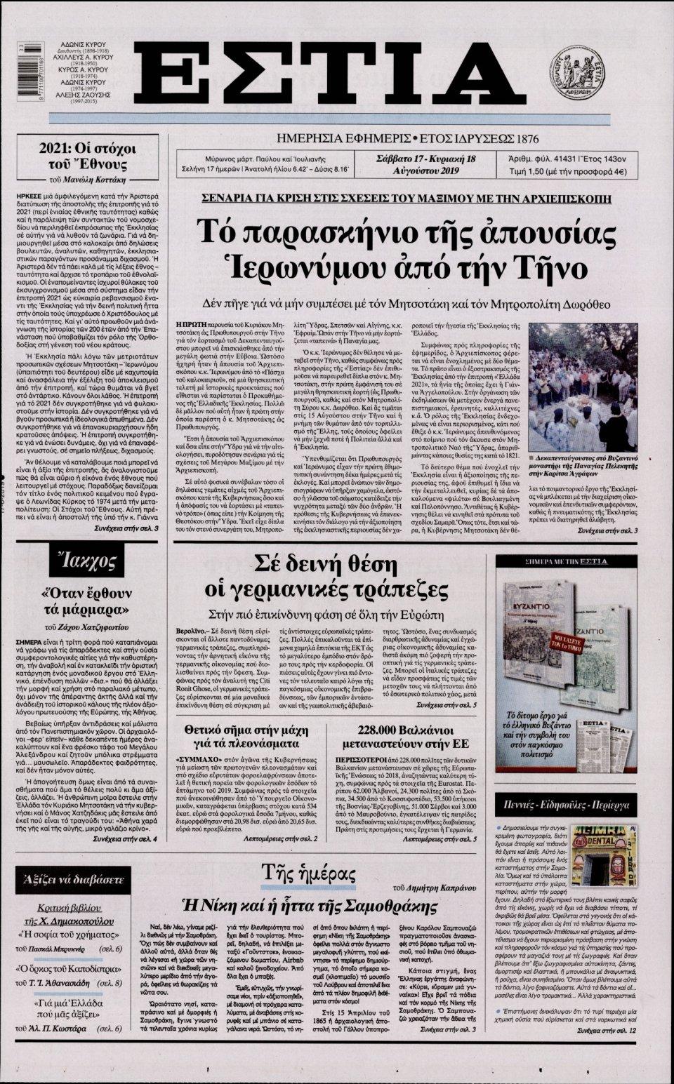 Πρωτοσέλιδο Εφημερίδας - Εστία - 2019-08-17