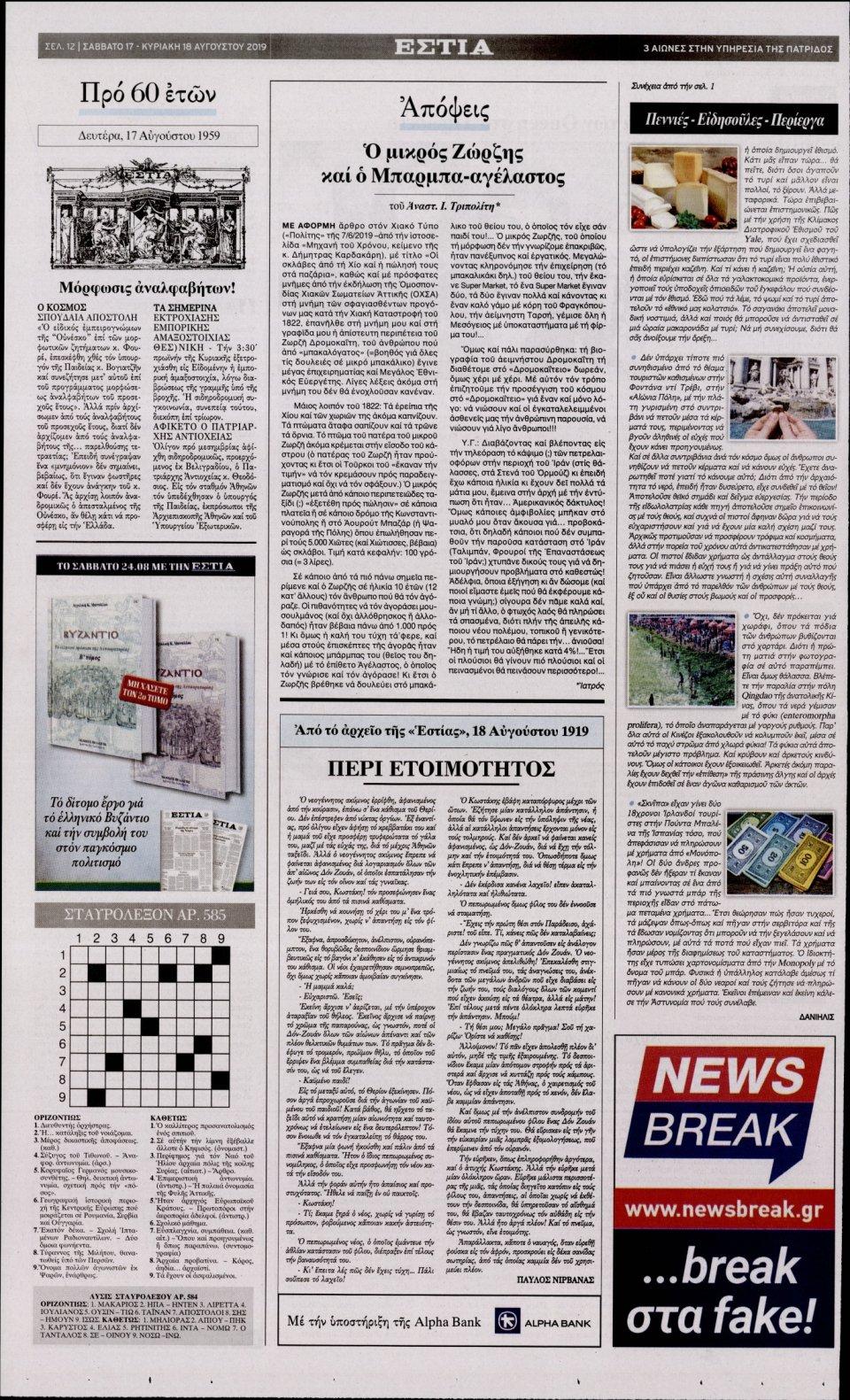 Οπισθόφυλλο Εφημερίδας - Εστία - 2019-08-17