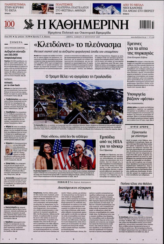 Πρωτοσέλιδο Εφημερίδας - Καθημερινή - 2019-08-17