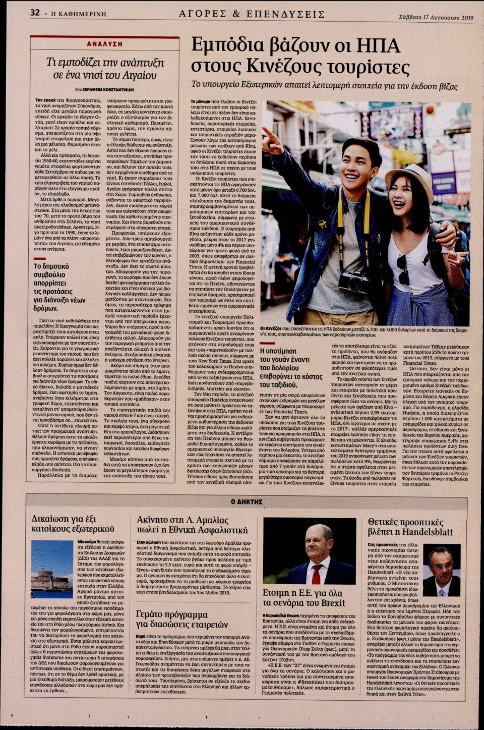 Οπισθόφυλλο Εφημερίδας - Καθημερινή - 2019-08-17