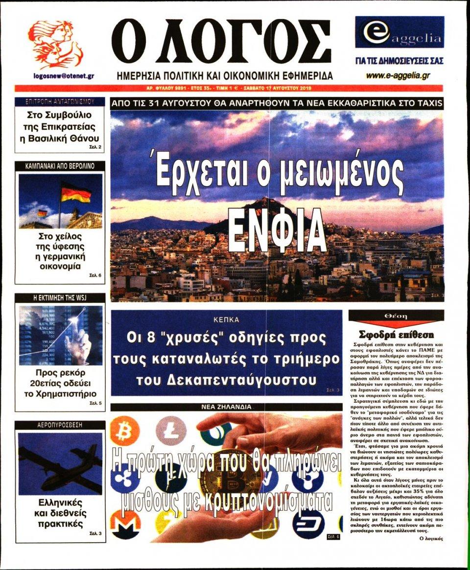 Πρωτοσέλιδο Εφημερίδας - Λόγος - 2019-08-17