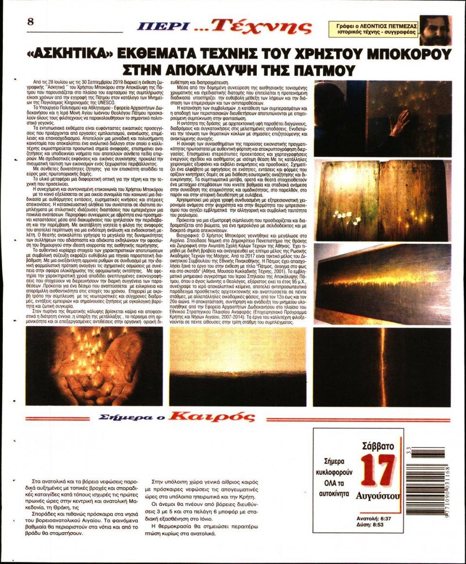 Οπισθόφυλλο Εφημερίδας - Λόγος - 2019-08-17