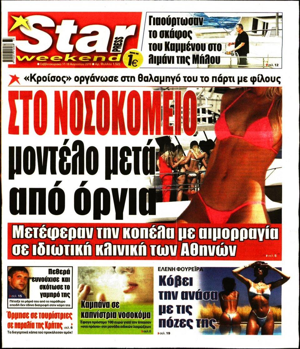 Πρωτοσέλιδο Εφημερίδας - STAR PRESS - 2019-08-17