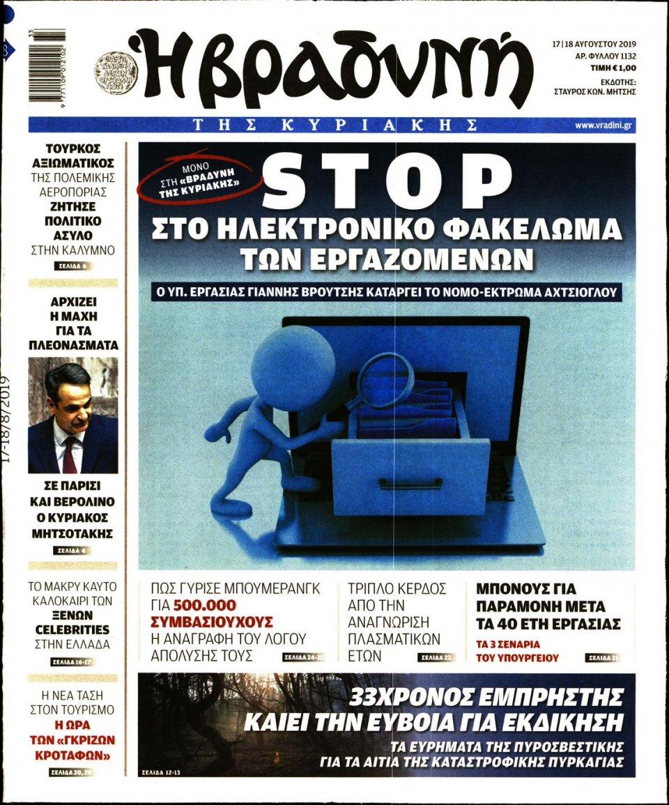 Πρωτοσέλιδο Εφημερίδας - ΒΡΑΔΥΝΗ ΤΗΣ ΚΥΡΙΑΚΗΣ - 2019-08-17