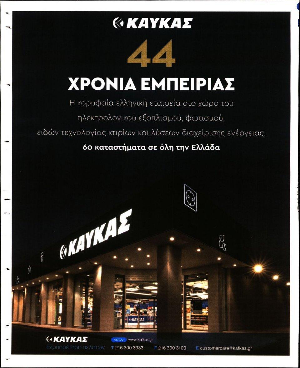 Οπισθόφυλλο Εφημερίδας - ΒΡΑΔΥΝΗ ΤΗΣ ΚΥΡΙΑΚΗΣ - 2019-08-17