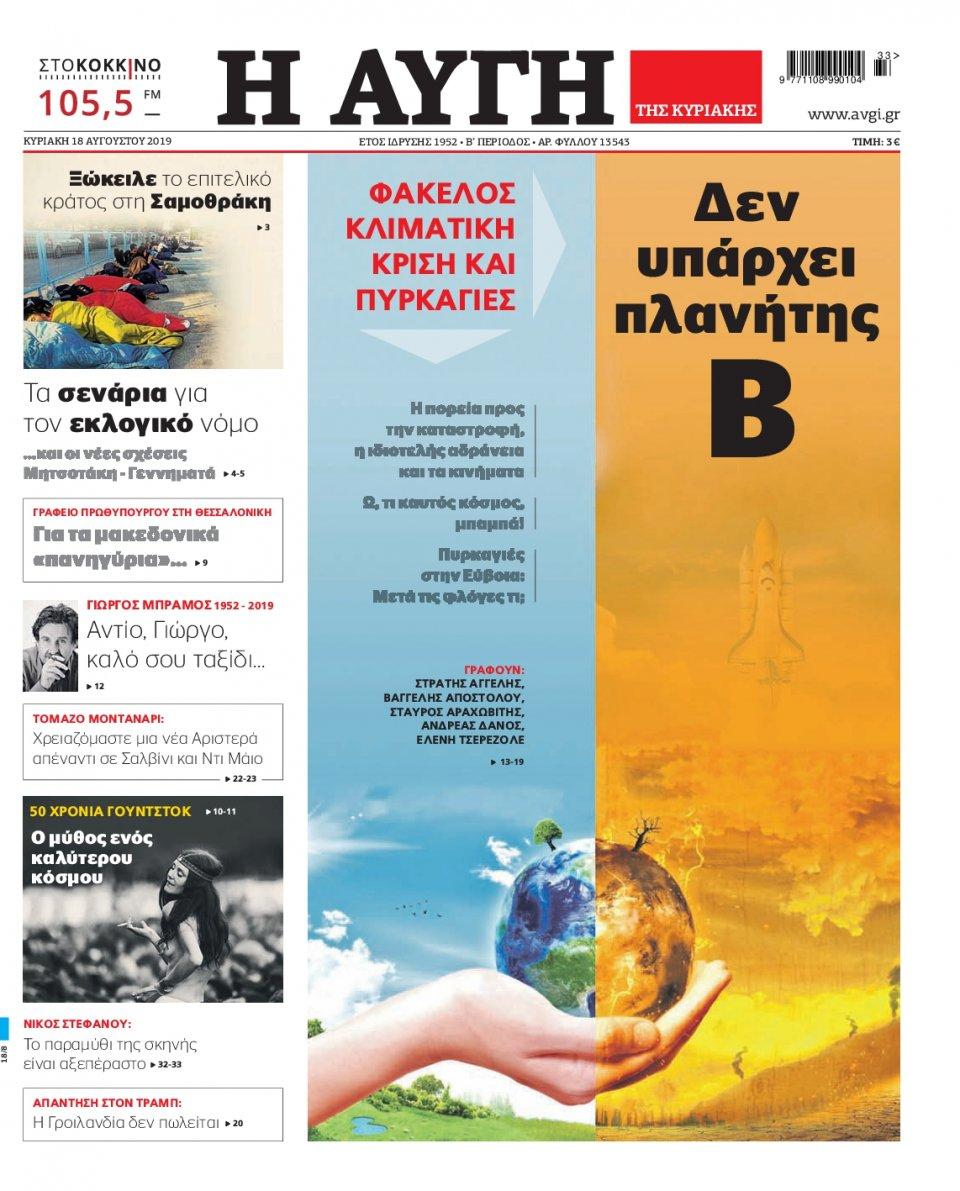 Πρωτοσέλιδο Εφημερίδας - Αυγή - 2019-08-18