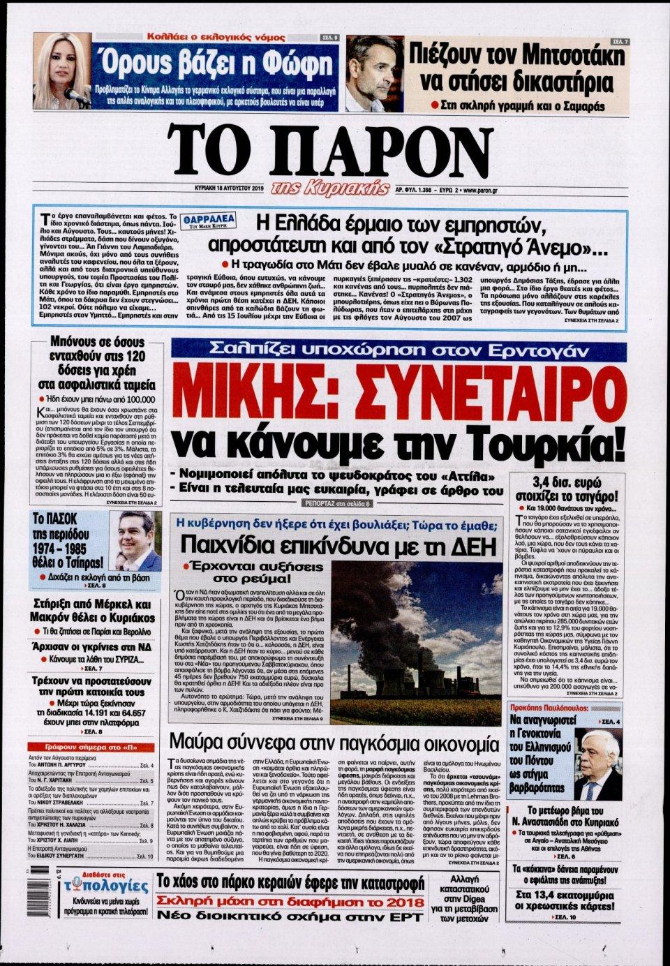 Πρωτοσέλιδο Εφημερίδας - ΤΟ ΠΑΡΟΝ - 2019-08-18