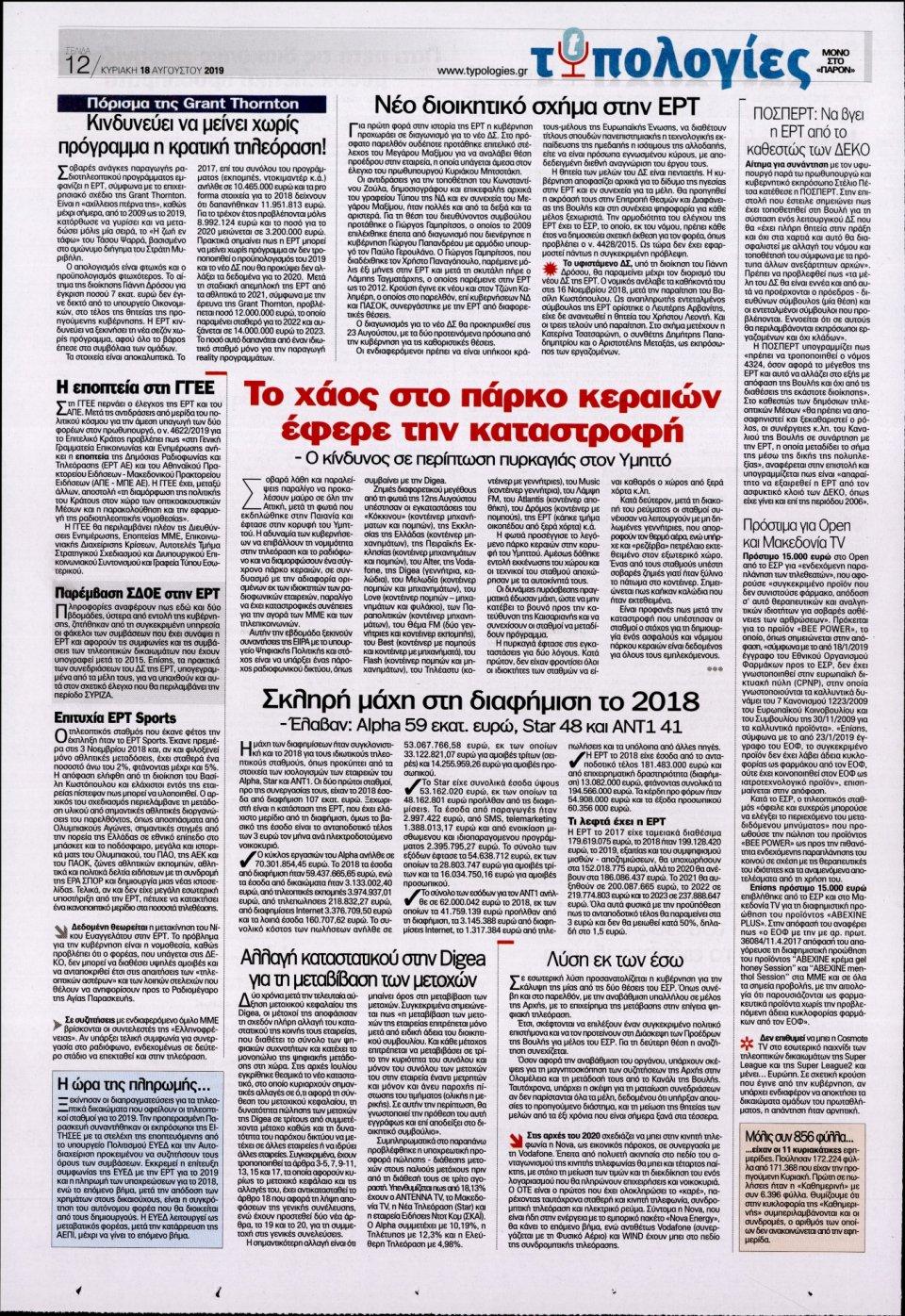 Οπισθόφυλλο Εφημερίδας - ΤΟ ΠΑΡΟΝ - 2019-08-18