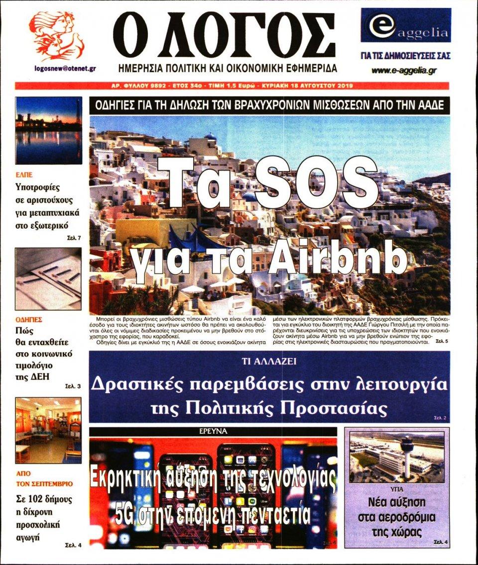 Πρωτοσέλιδο Εφημερίδας - Λόγος - 2019-08-18