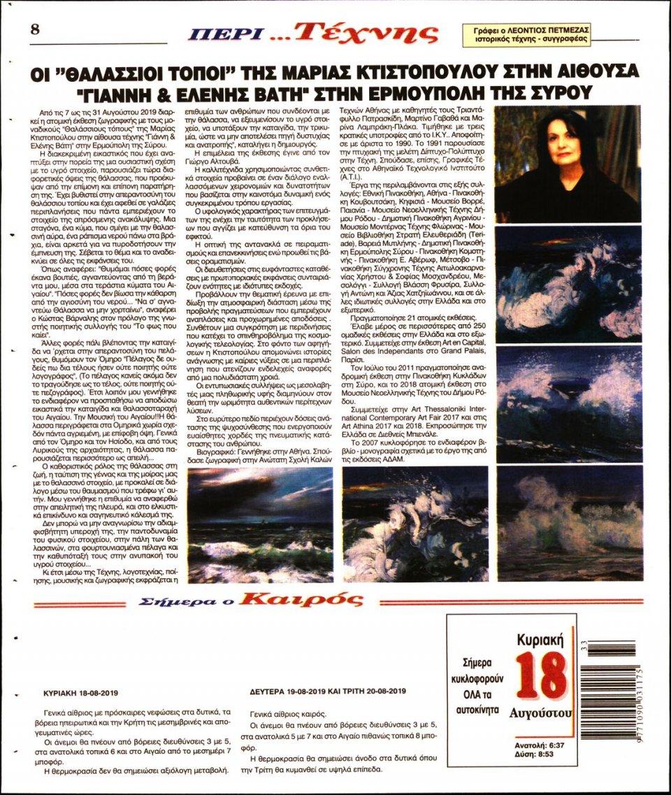 Οπισθόφυλλο Εφημερίδας - Λόγος - 2019-08-18