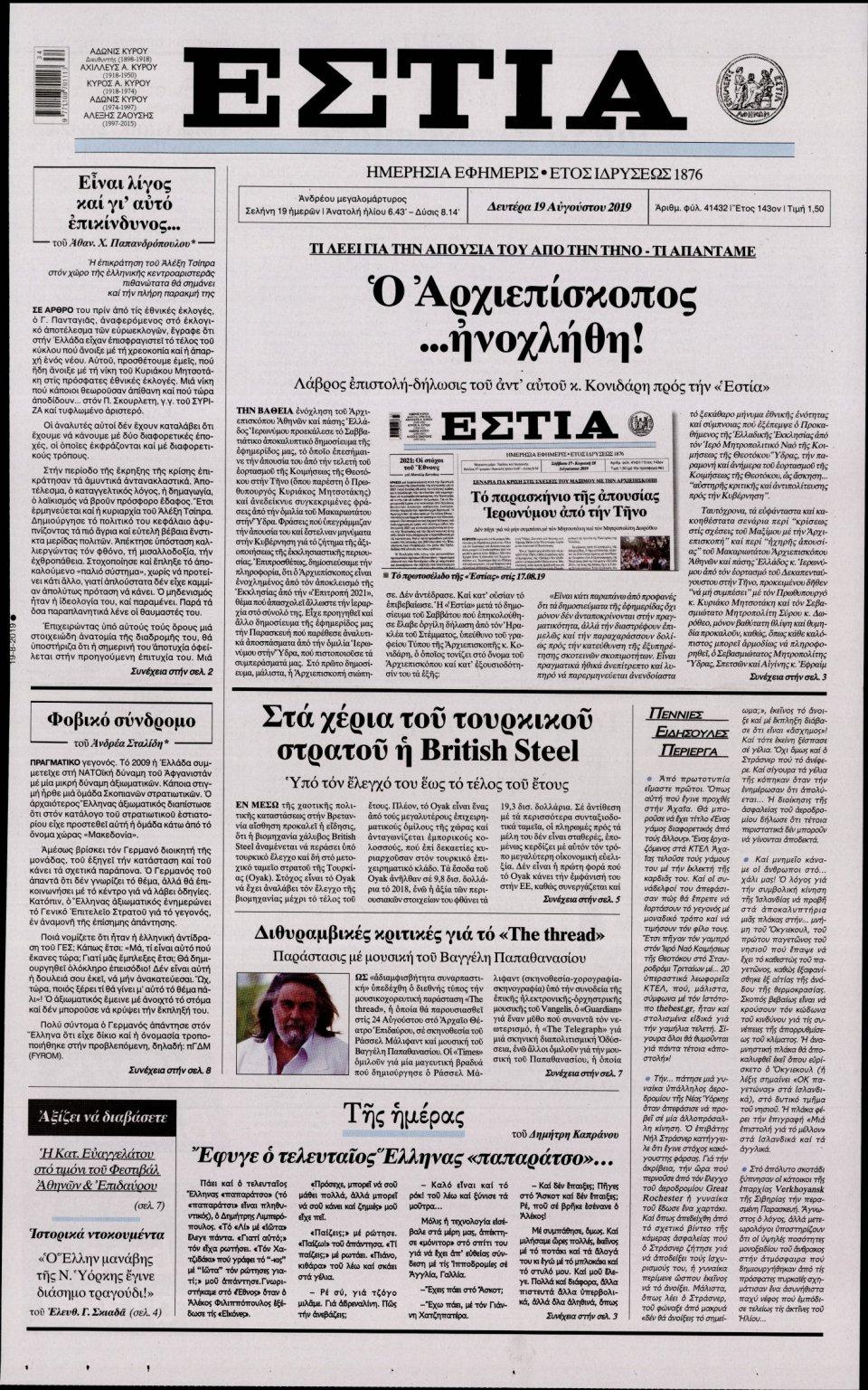 Πρωτοσέλιδο Εφημερίδας - Εστία - 2019-08-19