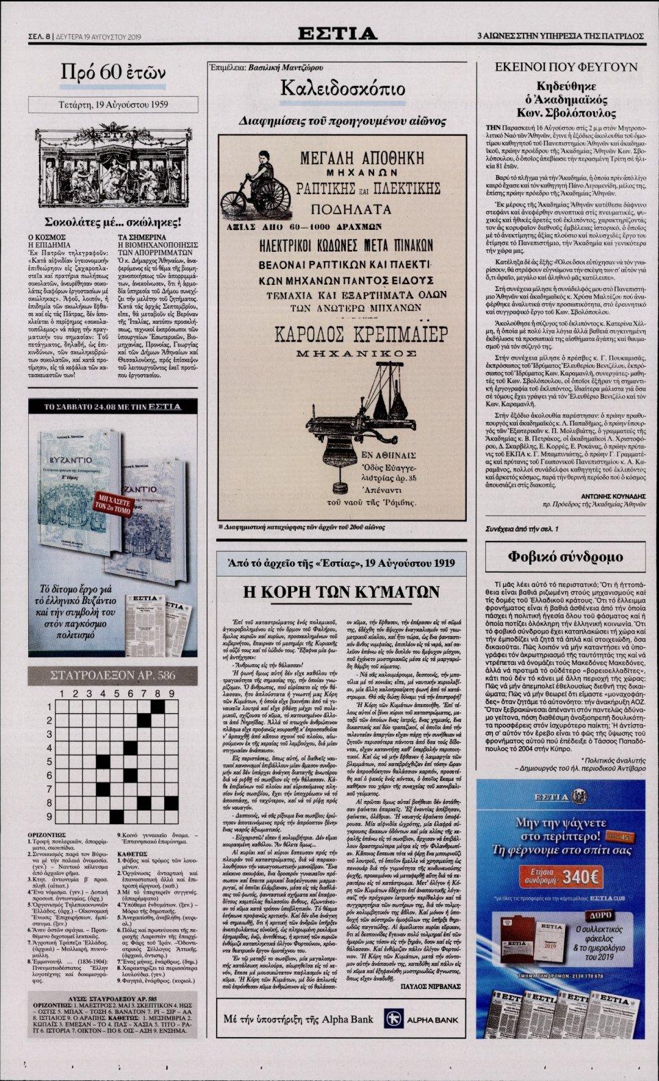 Οπισθόφυλλο Εφημερίδας - Εστία - 2019-08-19