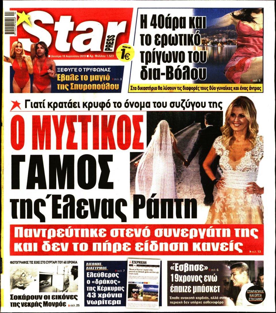 Πρωτοσέλιδο Εφημερίδας - STAR PRESS - 2019-08-19