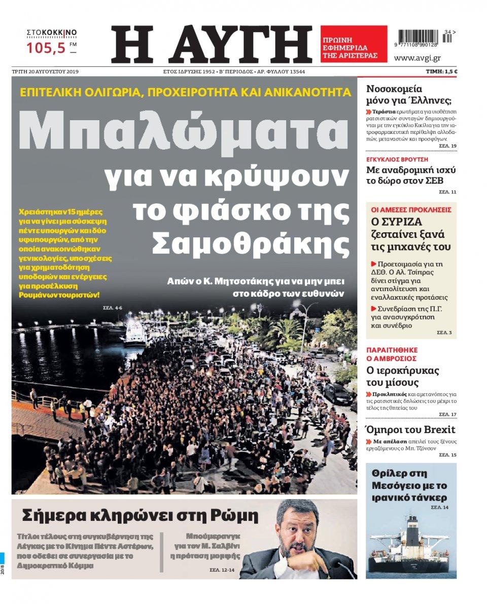 Πρωτοσέλιδο Εφημερίδας - Αυγή - 2019-08-20