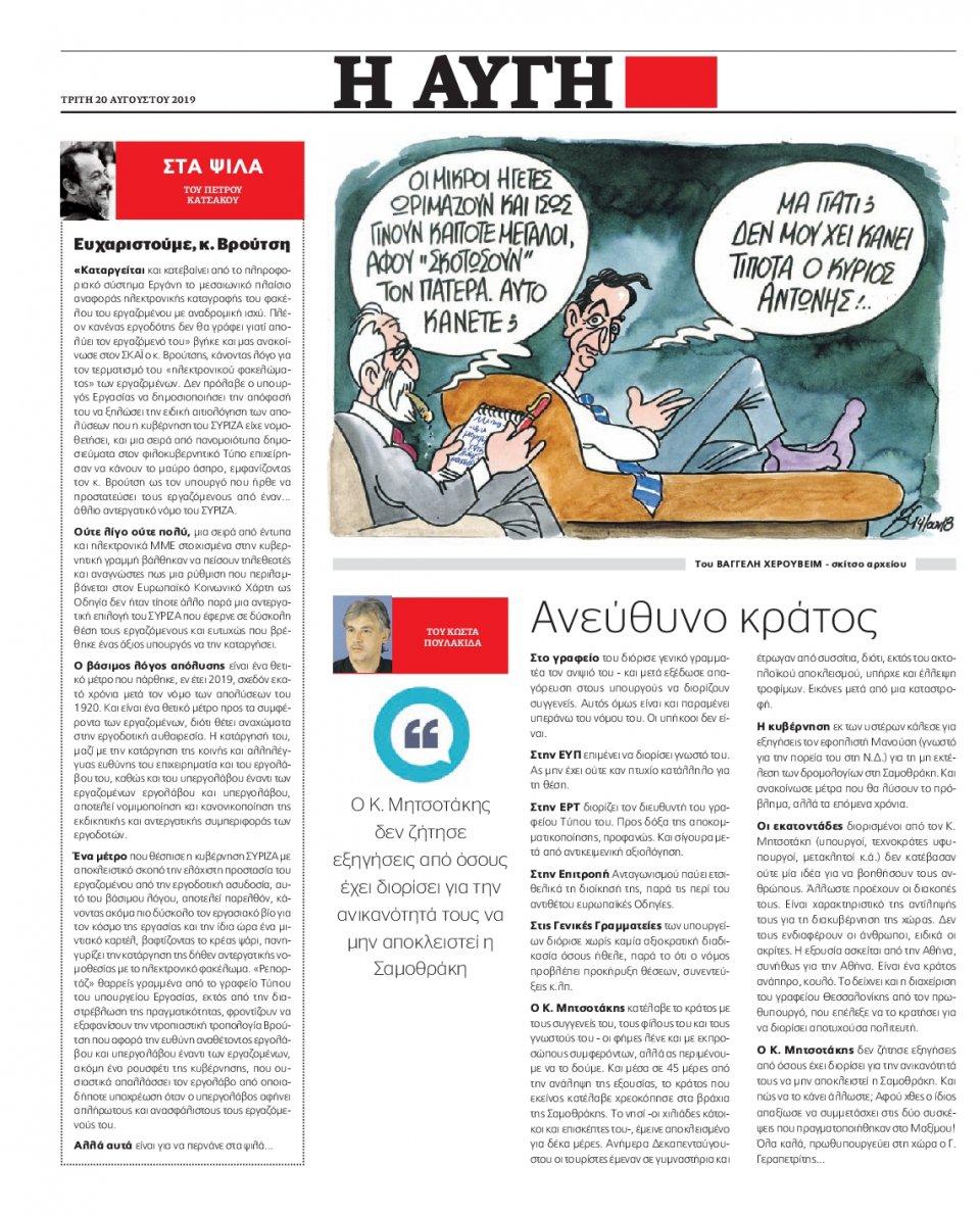 Οπισθόφυλλο Εφημερίδας - Αυγή - 2019-08-20