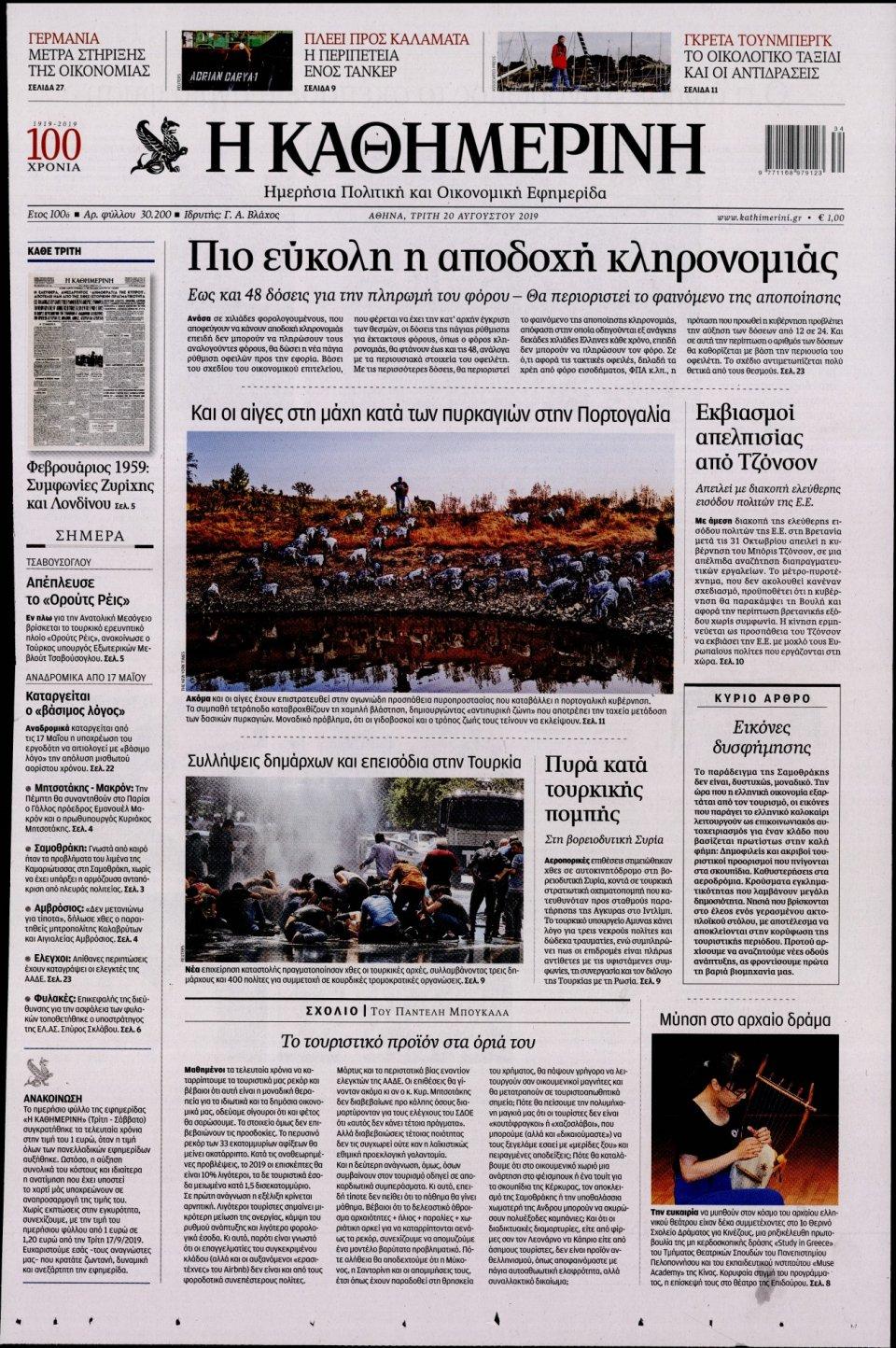 Πρωτοσέλιδο Εφημερίδας - Καθημερινή - 2019-08-20
