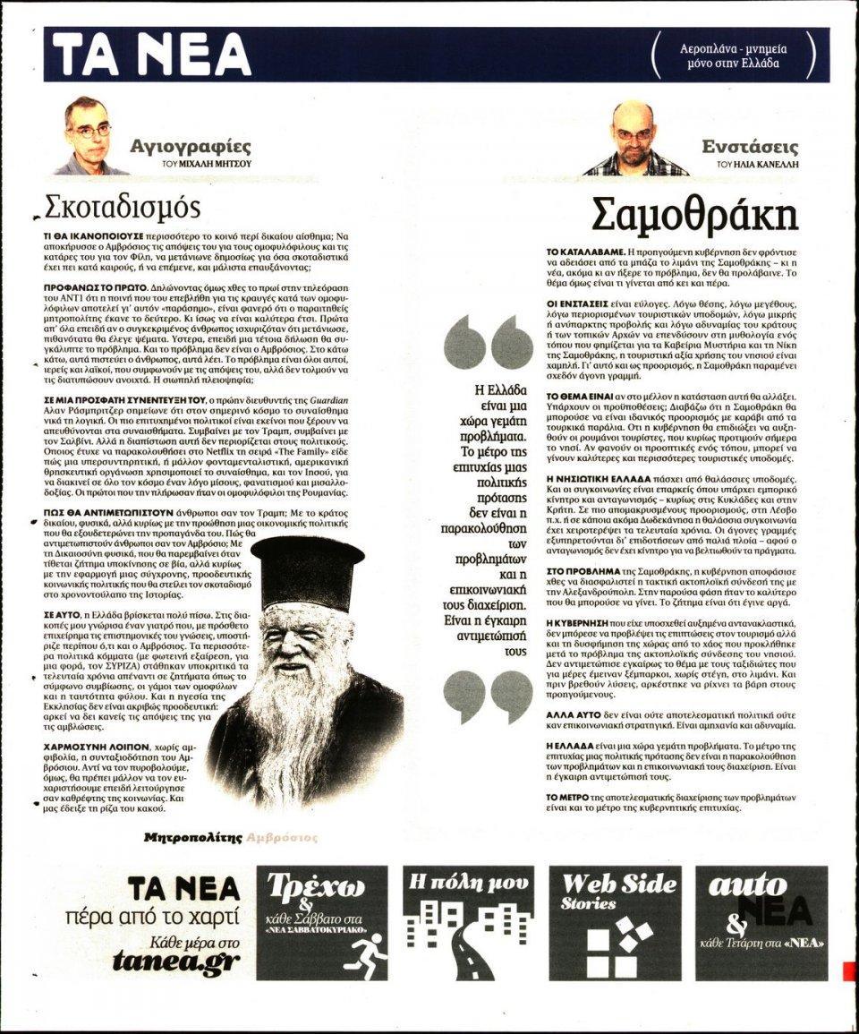 Οπισθόφυλλο Εφημερίδας - Τα Νέα - 2019-08-20