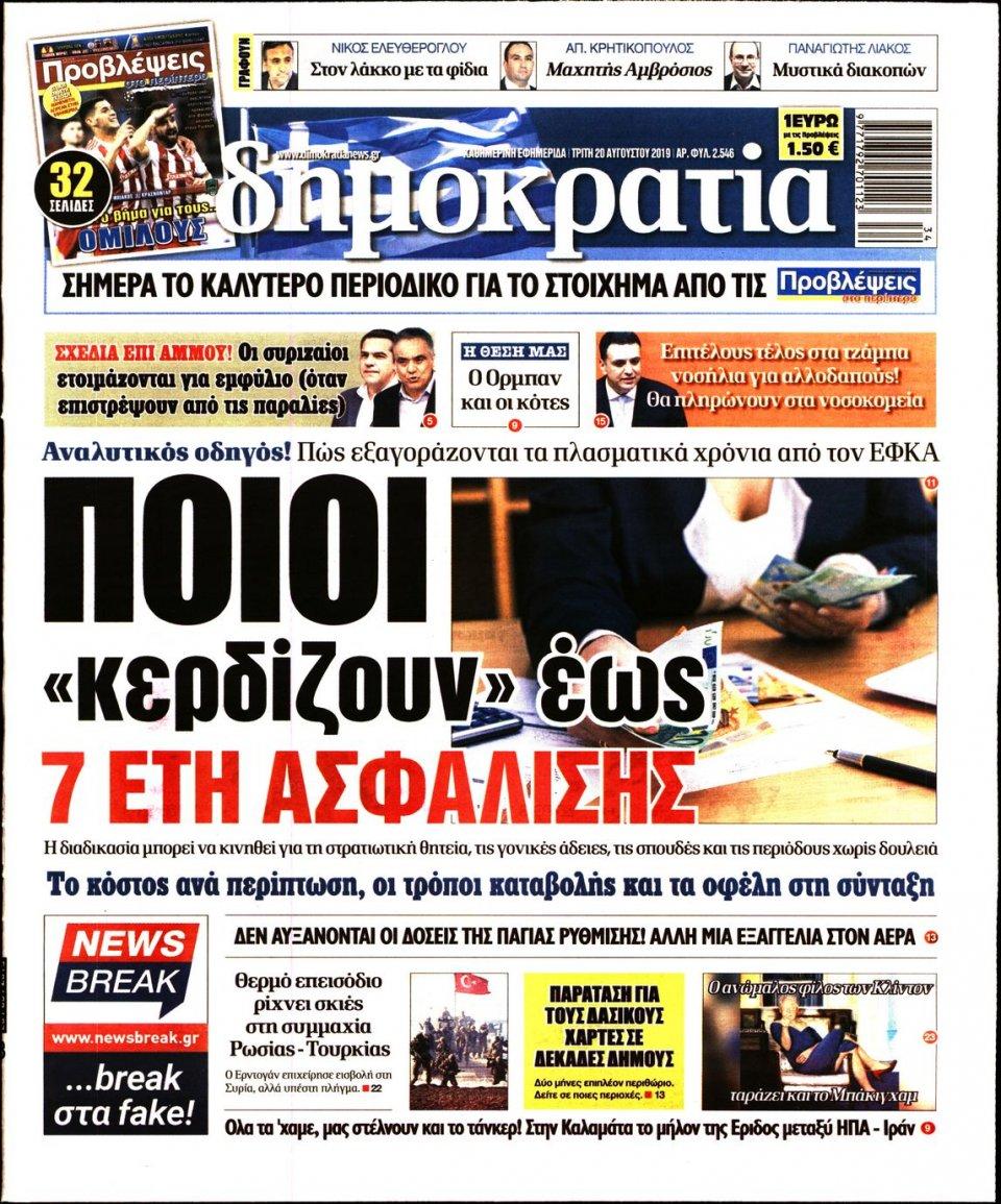 Πρωτοσέλιδο Εφημερίδας - ΔΗΜΟΚΡΑΤΙΑ - 2019-08-20