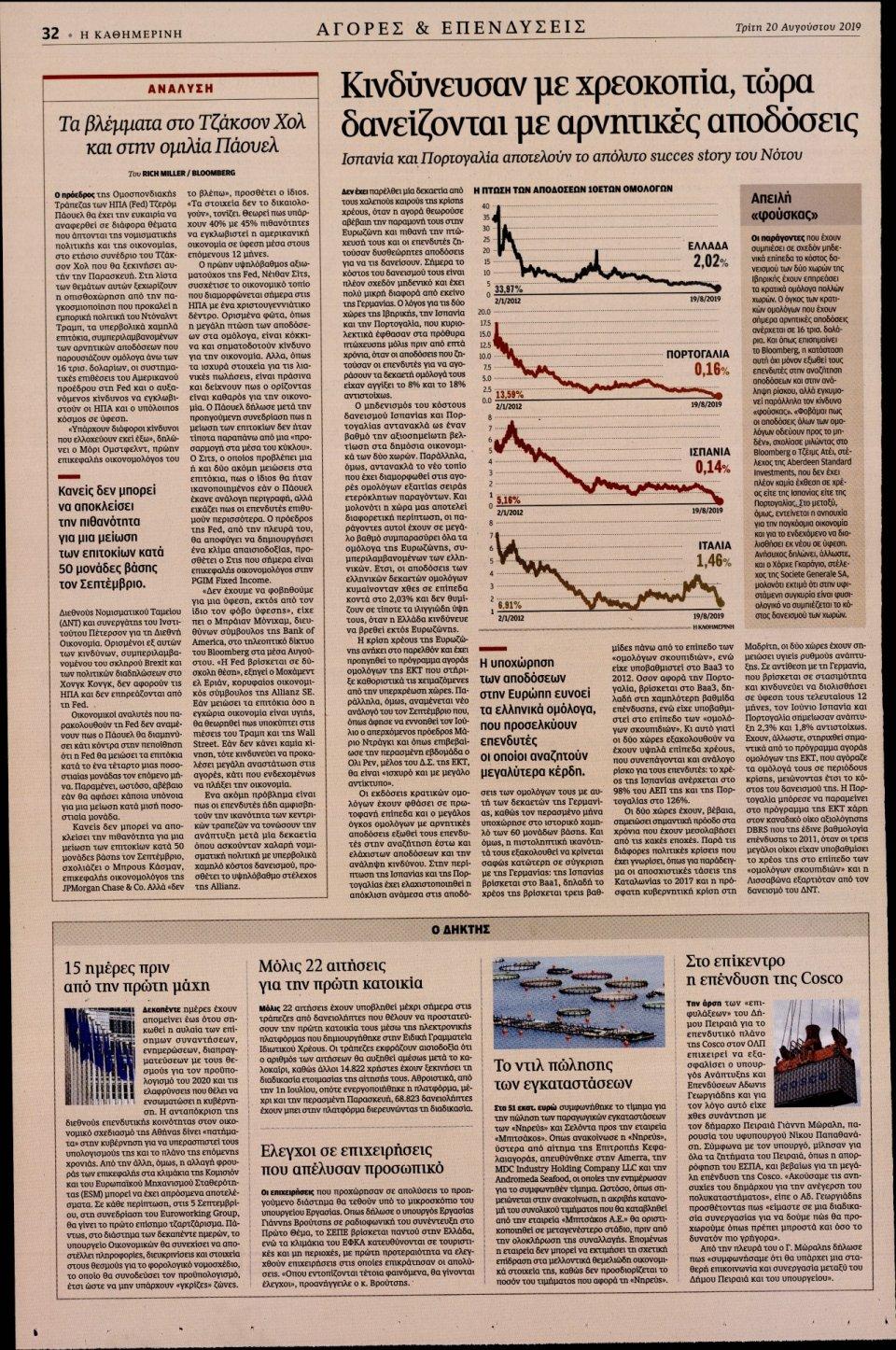 Οπισθόφυλλο Εφημερίδας - Καθημερινή - 2019-08-20