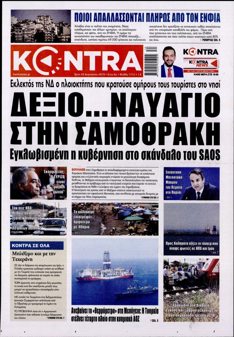 Πρωτοσέλιδο Εφημερίδας - KONTRA NEWS - 2019-08-20