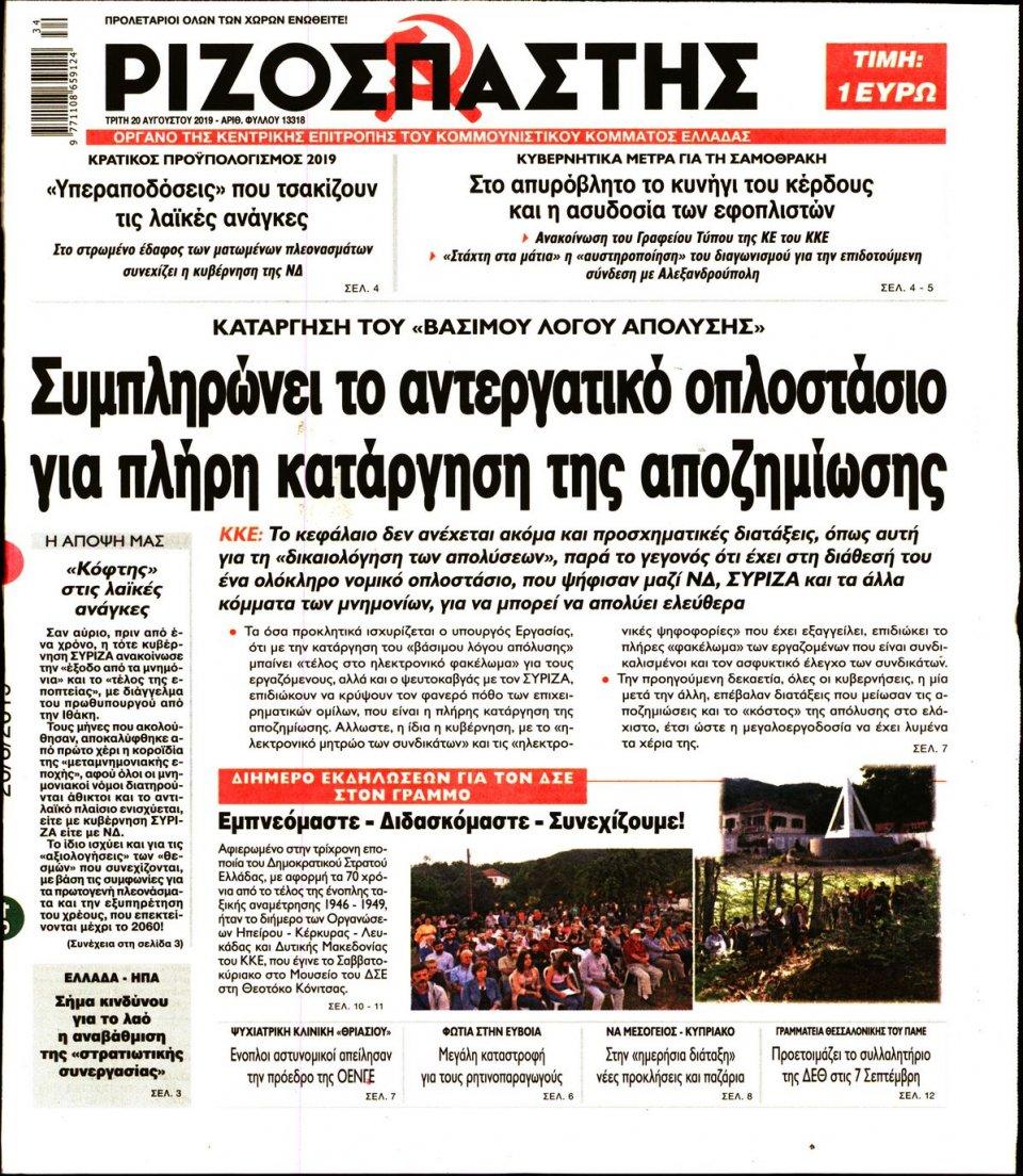 Πρωτοσέλιδο Εφημερίδας - Ριζοσπάστης - 2019-08-20