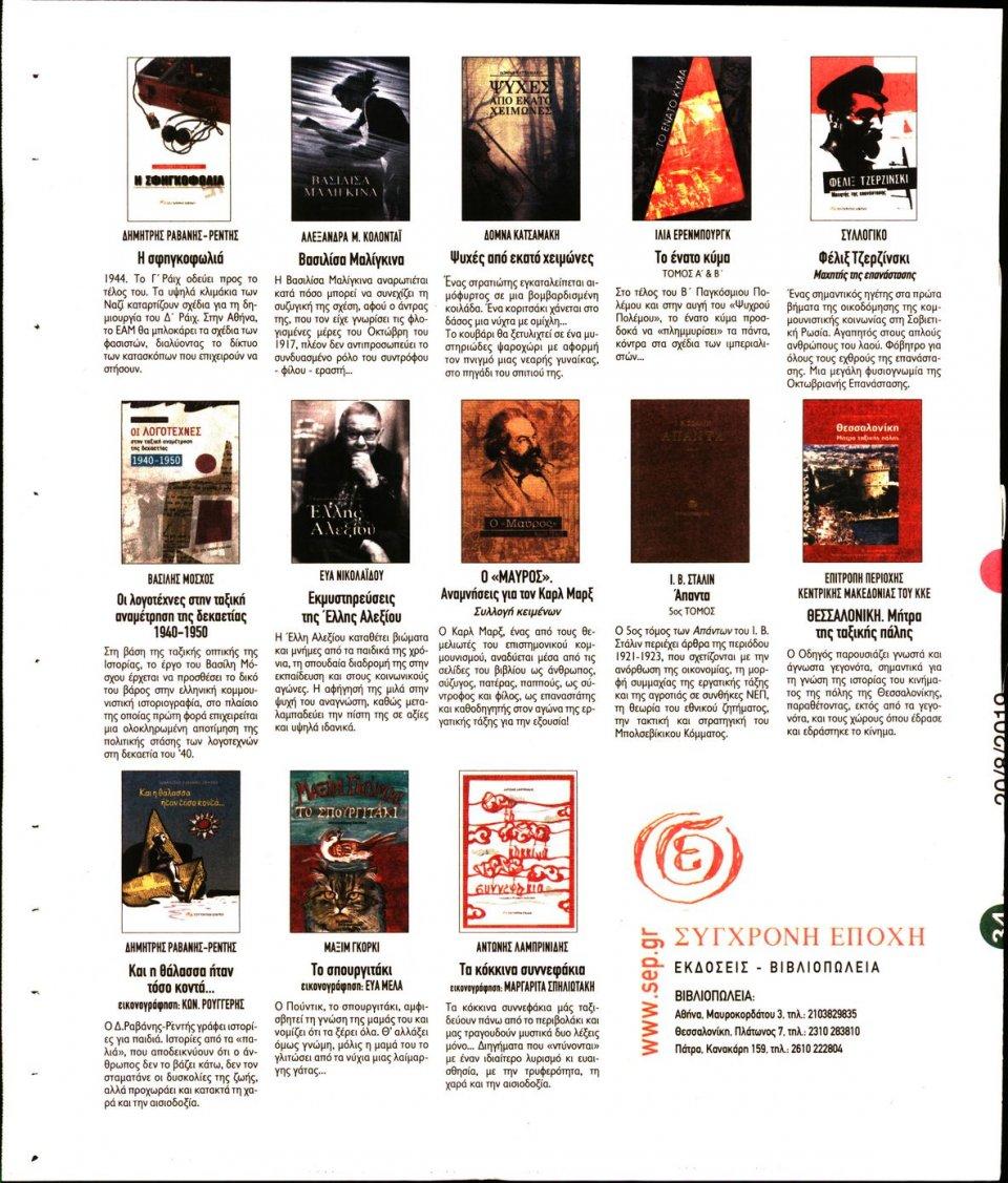 Οπισθόφυλλο Εφημερίδας - Ριζοσπάστης - 2019-08-20