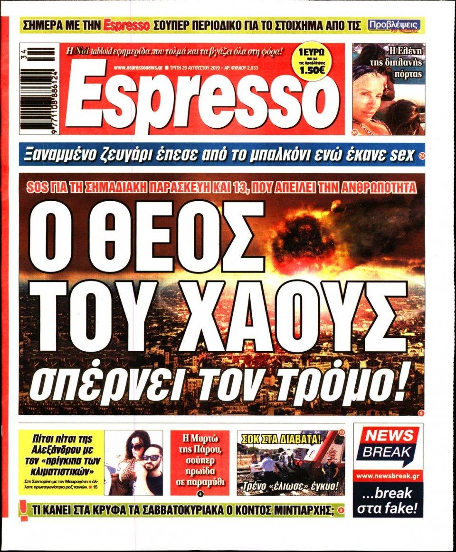 Πρωτοσέλιδο Εφημερίδας - Espresso - 2019-08-20