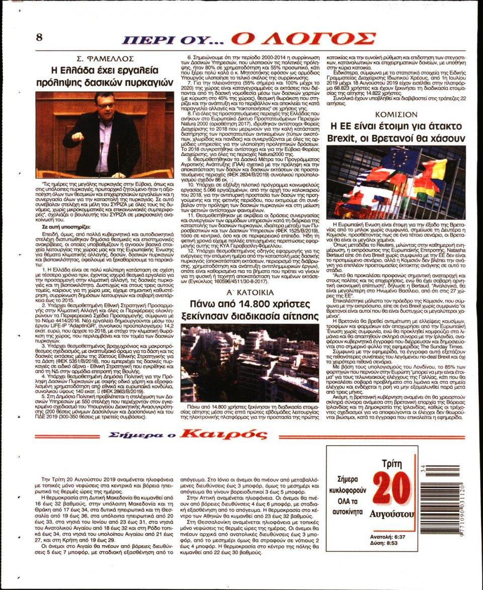 Οπισθόφυλλο Εφημερίδας - Λόγος - 2019-08-20